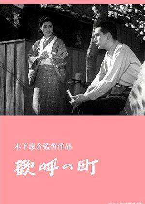 Kanko no Machi (1944) poster