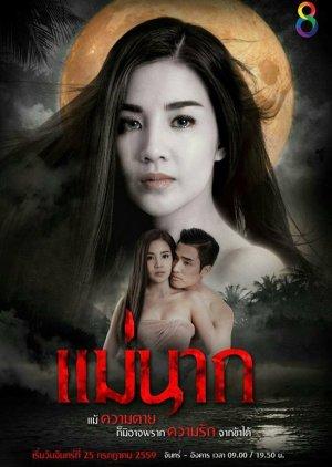 Mae Nak (2016) poster