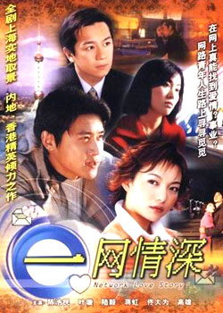 Network Love Story (2002) poster