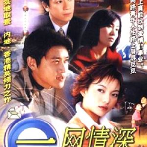 Network Love Story (2002) photo