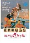 1970-90's - Thai Films