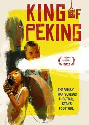 King of Peking (2017) poster