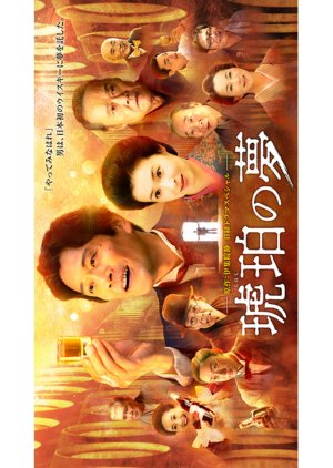 Kohaku no Yume (2018) poster