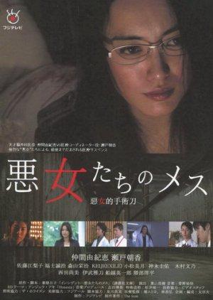 Akujotachi no Mesu (2011) poster