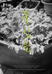 4th Warsaw Korean Film Festival