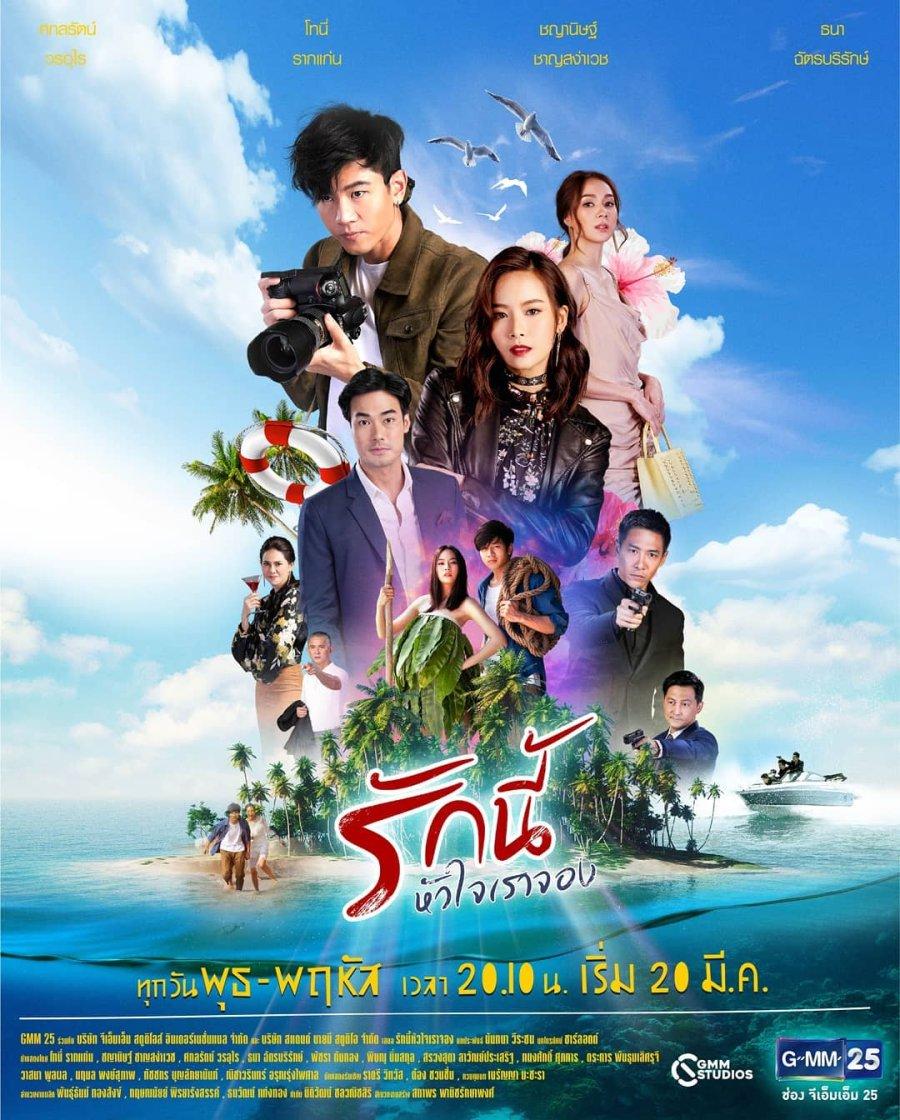 rqZOZf - Любовь в наших сердцах ✸ 2019 ✸ Таиланд