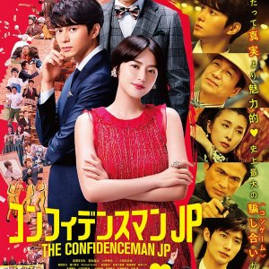 The Confidence Man JP: The Movie (2019) photo