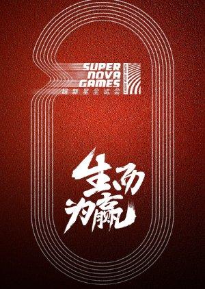 Super Nova Games (2018) poster