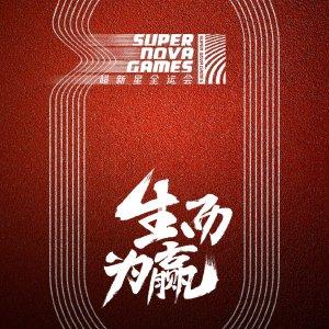 Super Nova Games (2018) photo