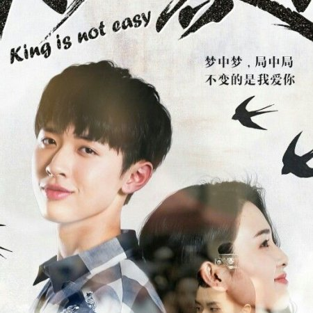 King is Not Easy (2017) photo