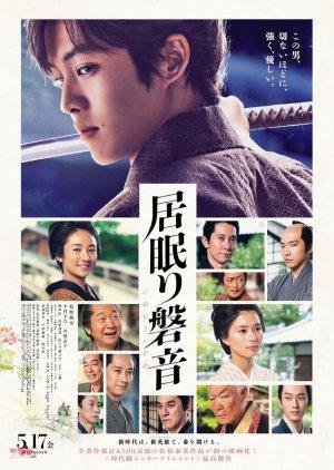 Iwane: Sword of Serenity (2019) poster