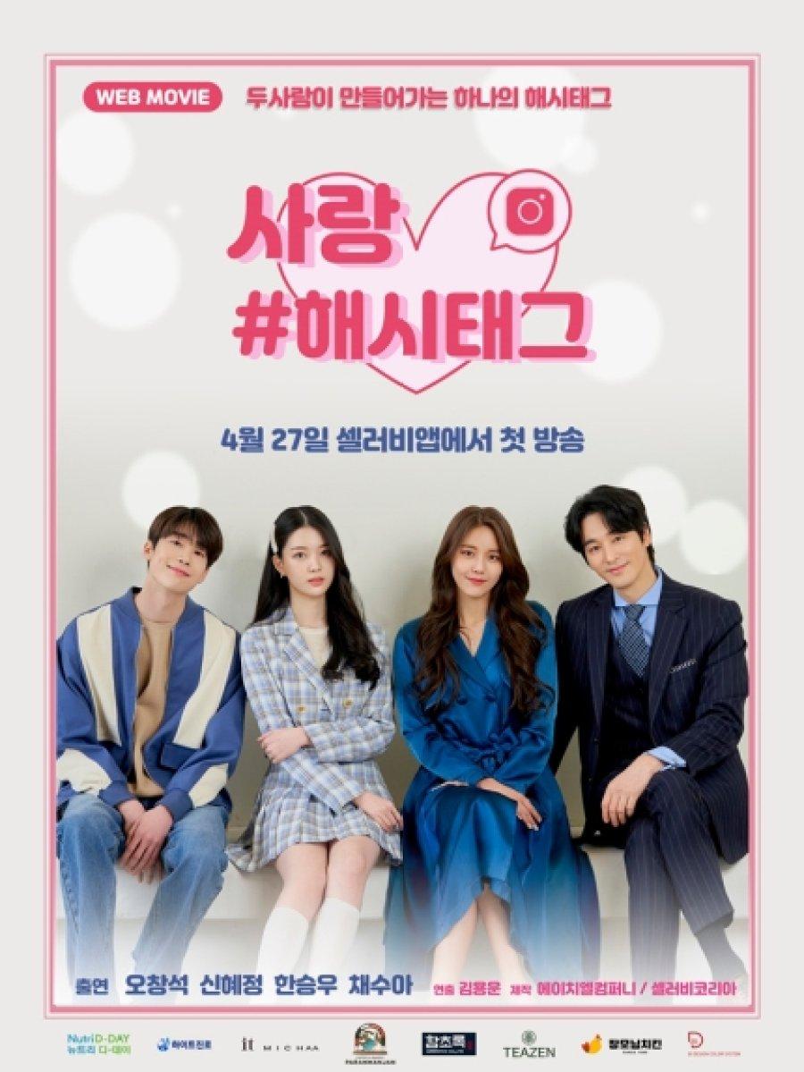 rv4d2 4f - Хэштег любви ✦ 2021 ✦ Корея Южная