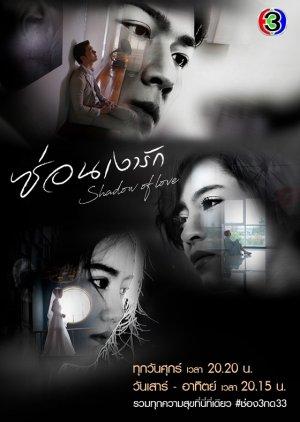 Sorn Ngao Ruk (2020) poster