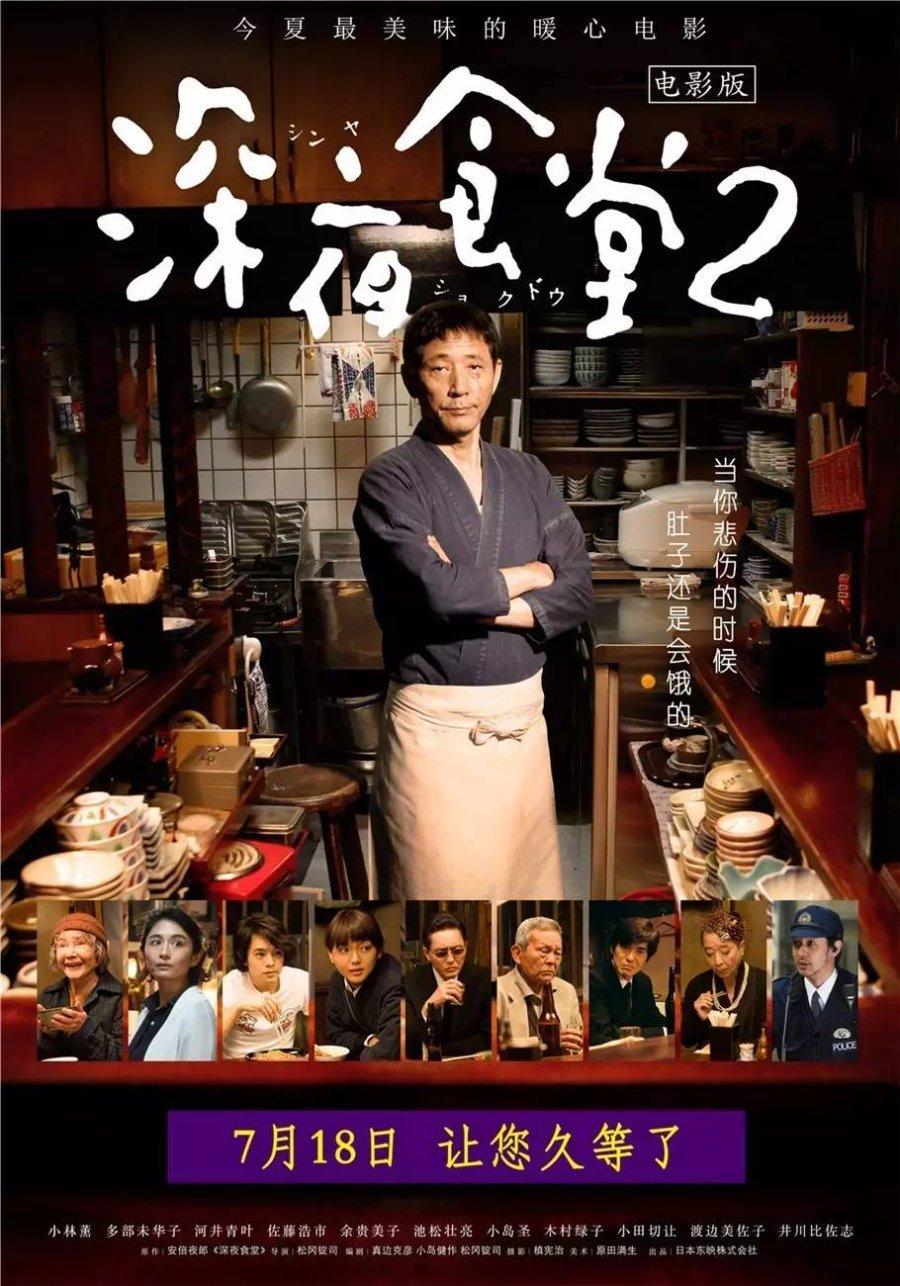 Shinya Shokudo 2 (2011) - MyDramaList