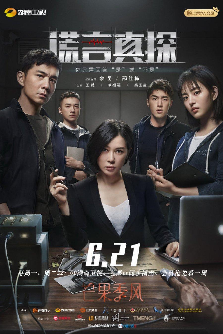 v1vR8 4f - Детектив лжи ✦ 2021 ✦ Китай