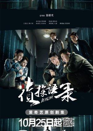 Detective (2020)