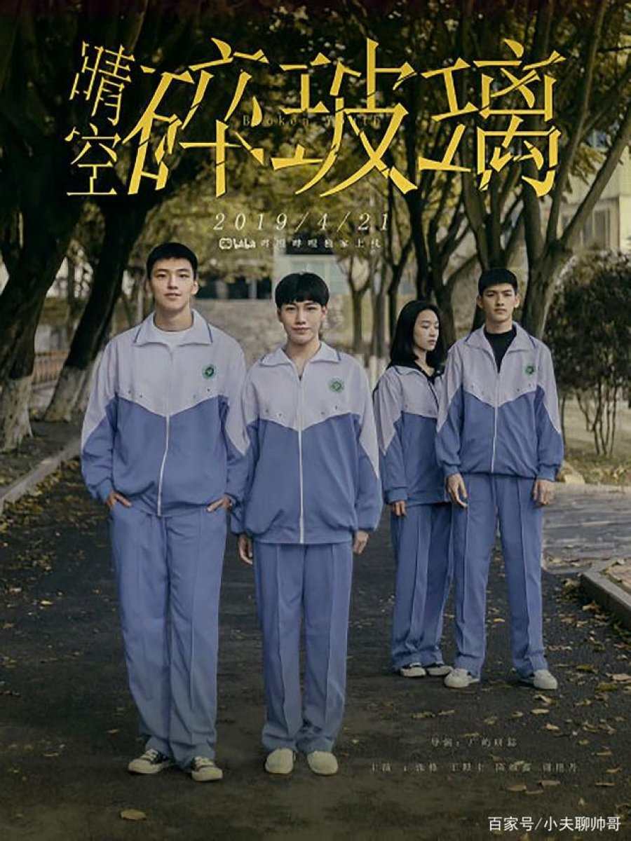 Download Broken Youth (2019) Full Movie [In Chinese] With Hindi Subtitles | WebRip 720p [1XBET] FREE on 1XCinema.com & KatMovieHD.sk