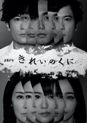 v6APp 4c - Чистота ✸ 2021 ✸ Япония
