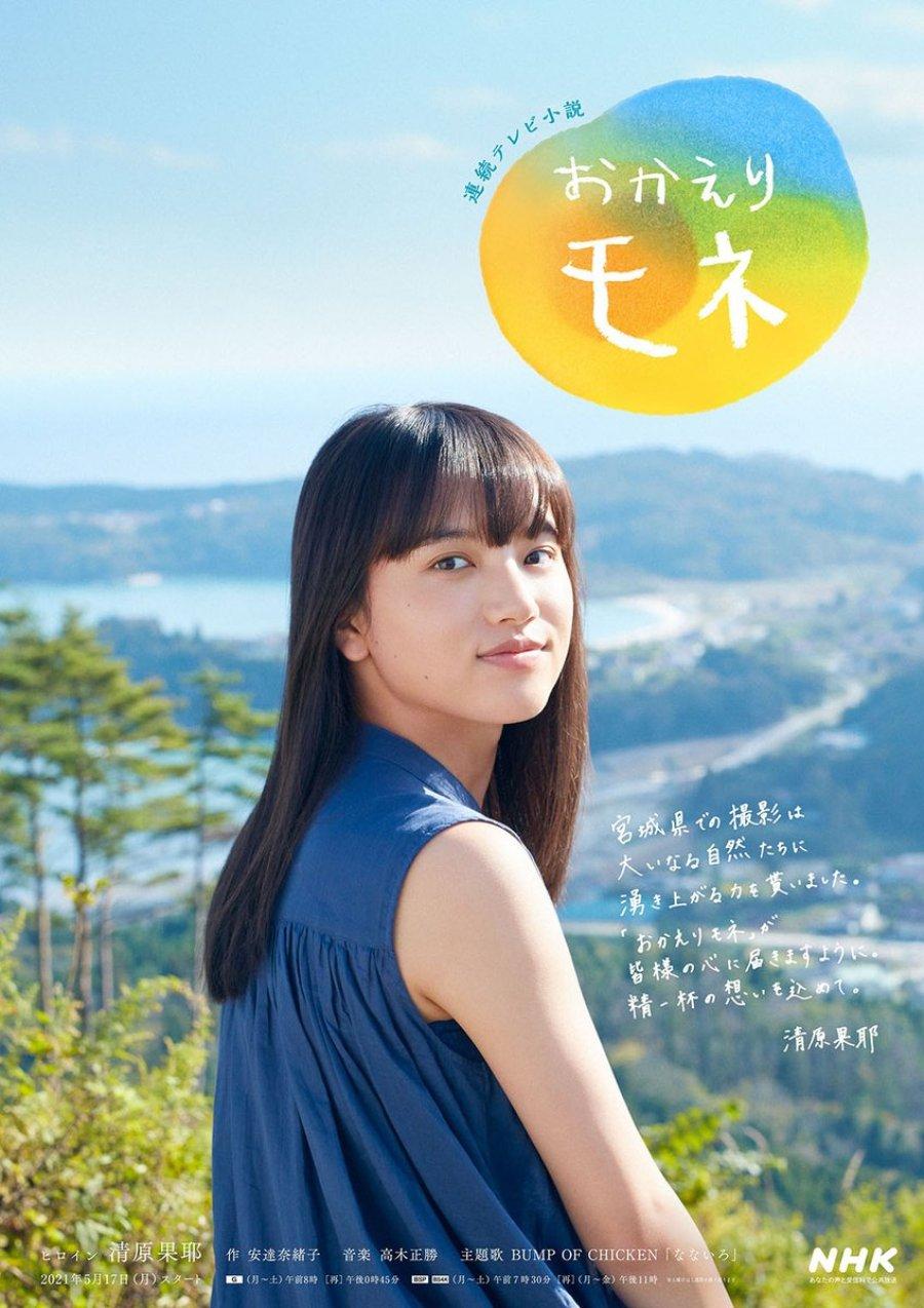 v6qwD 4f - С возвращением, Моне ✦ 2021 ✦ Япония