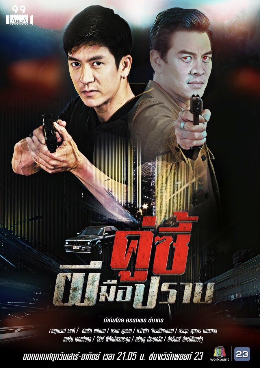 vJ8Z2f - Призрачная полиция ✸ 2018 ✸ Таиланд