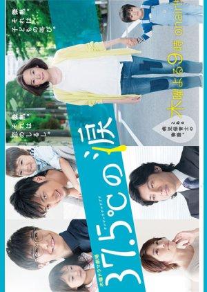 37.5°C no Namida (2015) poster