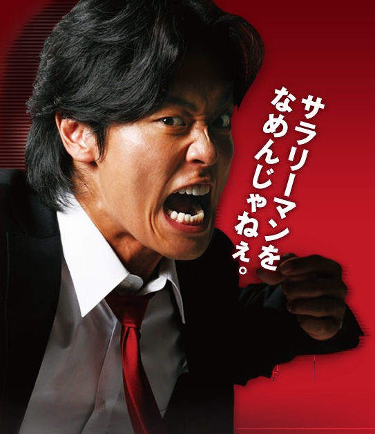 Salaryman Kintaro (2008)