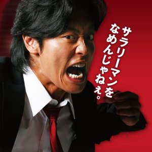 Salaryman Kintaro (2008) photo