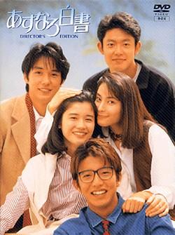 Asunaro Hakusho (1993) poster