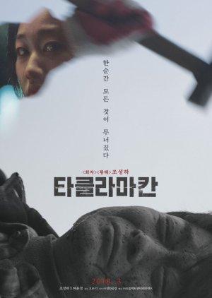 Taklamakan (2018) poster