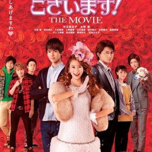 I Am Reiko Shiratori! The Movie (2016) photo