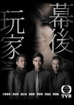 Plan to watch Hong Kong drama 2010-2018