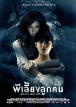 Ghost Mother thai movie review