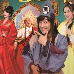 The Legend of Crazy Monk Season 2 (2011) photo