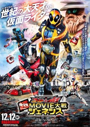 Kamen Rider × Kamen Rider Ghost & Drive: Chou Movie War Genesis