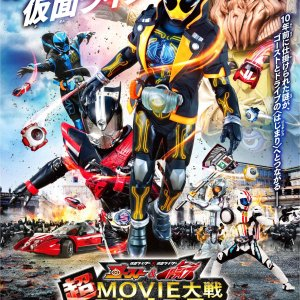 Kamen Rider × Kamen Rider Ghost & Drive: Chou Movie War Genesis (2015) photo