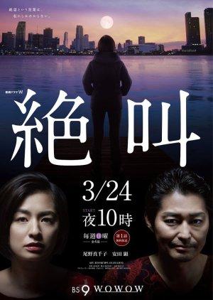 Zekkyou (2019) poster