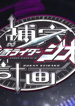 Kamen Rider Zi-O; Supplementary Plan