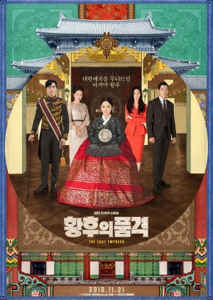 The Last Empress (2018) poster