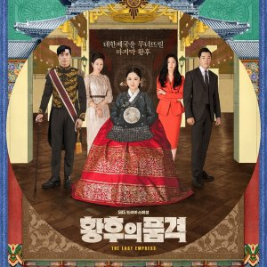 The Last Empress Episode 16