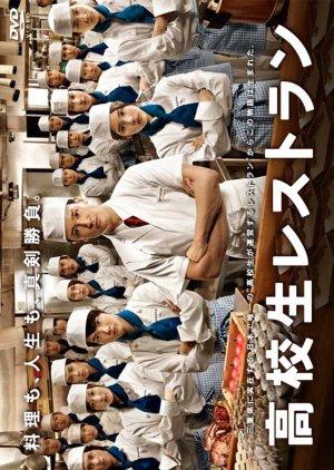 Koukousei Restaurant (2011) poster