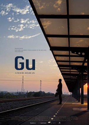 Gu (2016) poster