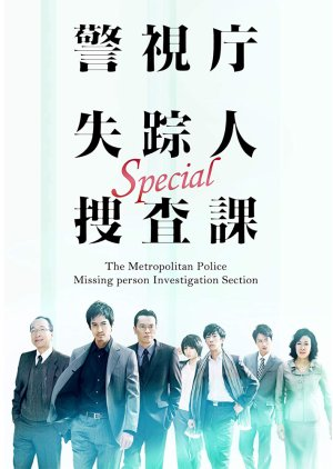 Keishicho Shissonin Sosaka Special (2011) poster