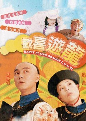 Happy Flying Dragon (1998) poster