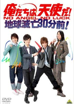 Oretachi wa Tenshi da! (2009) poster