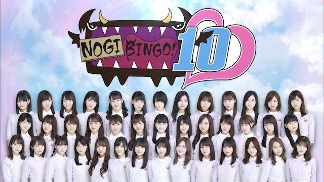 NogiBingo! 10