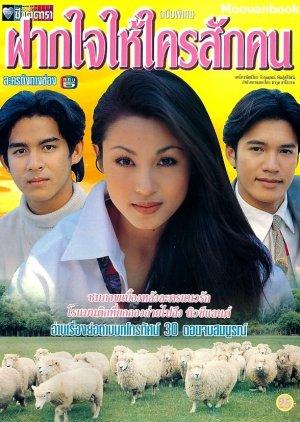 Fak Jai Wai Hai Krai Suk Kon (1997) poster