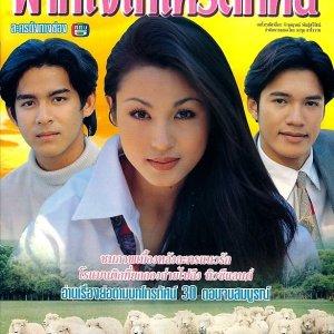 Fak Jai Wai Hai Krai Suk Kon (1997) photo