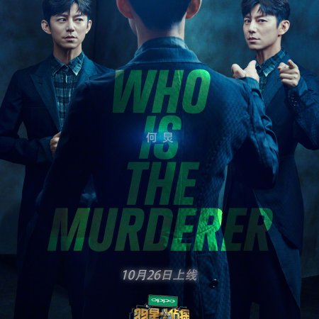 Who's The Murderer: Season 4 (2018) photo