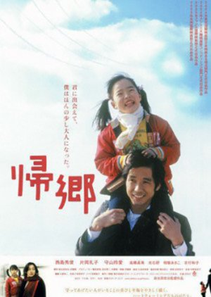 Kikyo (2005) poster
