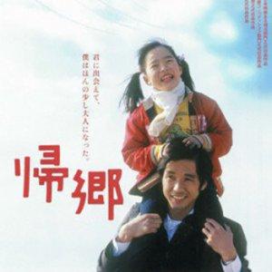 Kikyo (2005) photo